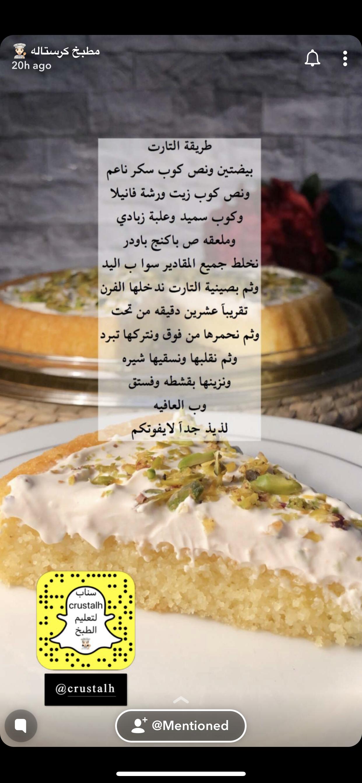 Pin By Randa ʚɞ X On كيك Yummy Food Dessert Coffee Drink Recipes Sweets Recipes