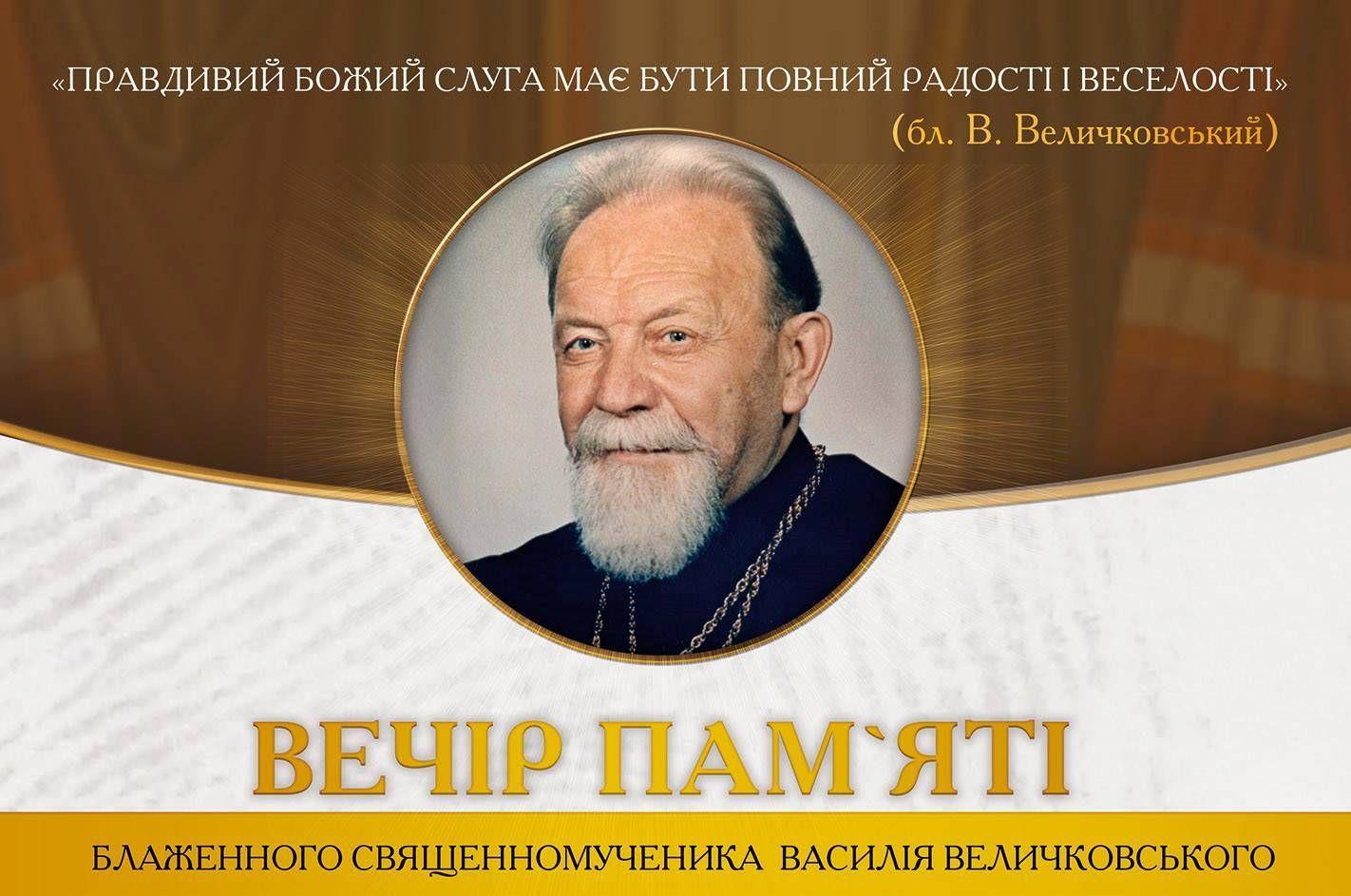 В Архикатедральному Соборі Святого Юра відбудеться Вечір пам'яті блаженного священномученика Василія Величковського
