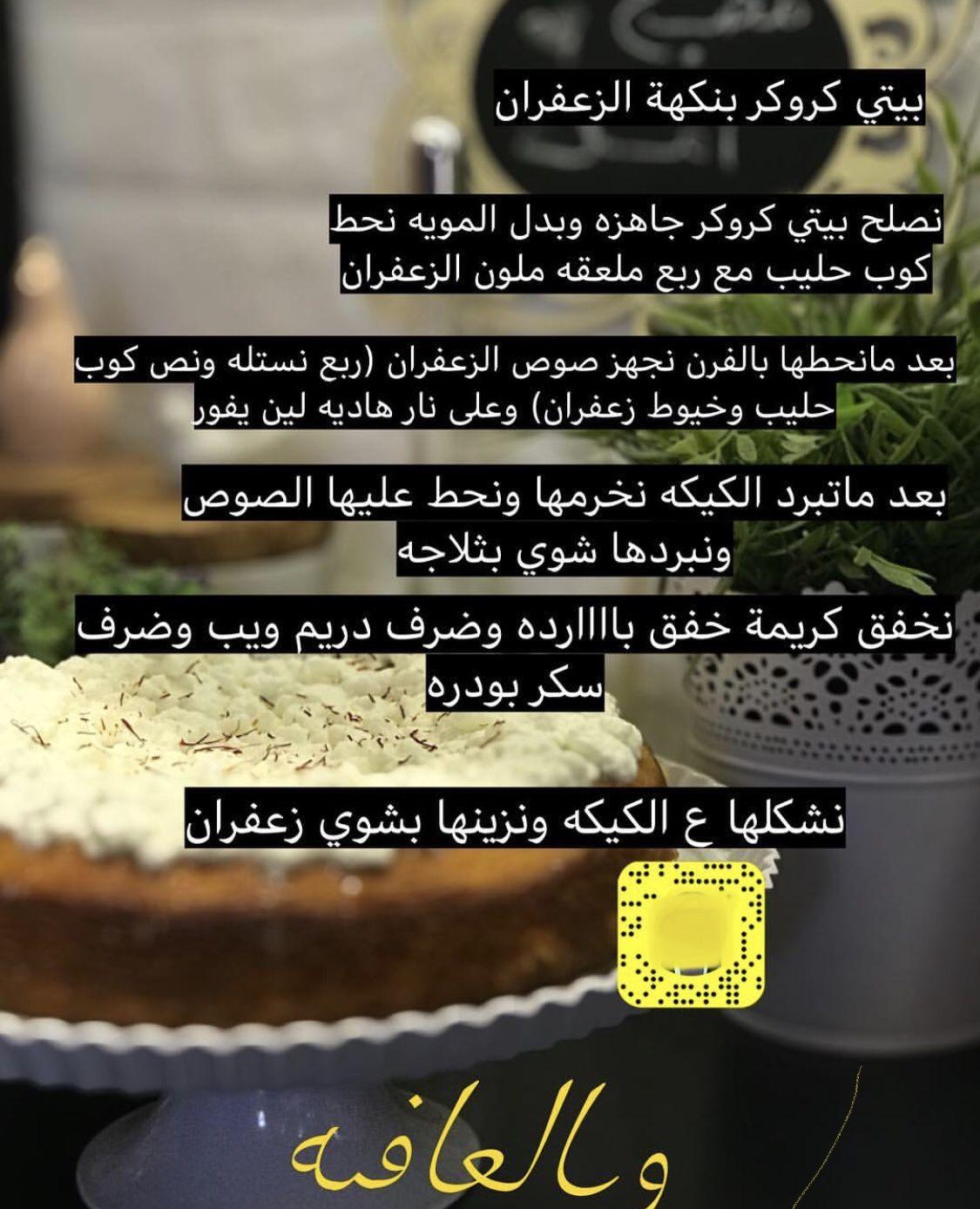 كيكة زعفران بخليط كيك جاهز Arabian Food Sweets Recipes Cooking