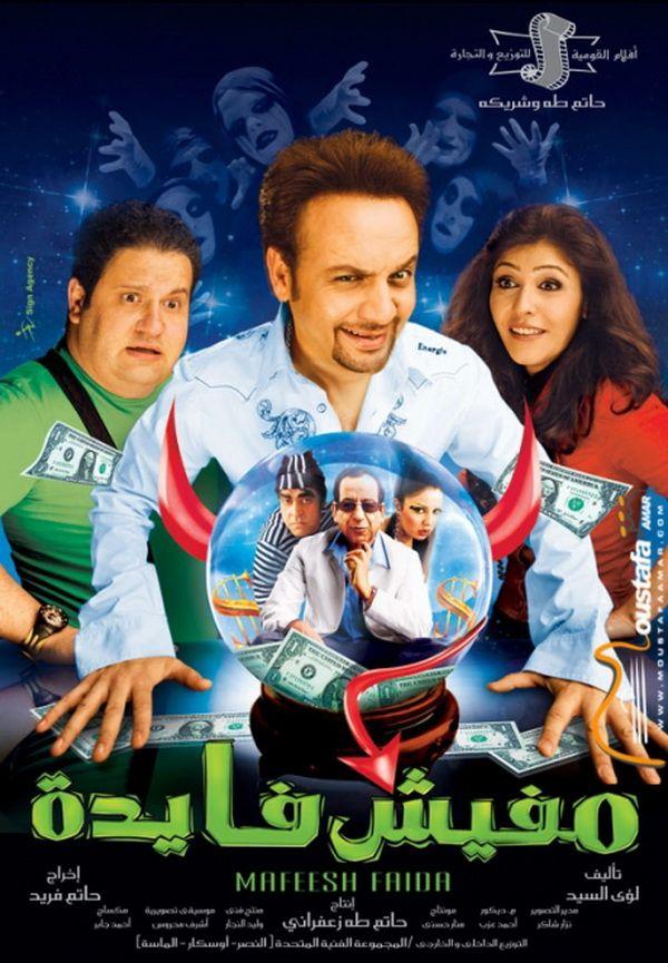 Pin by زمان يافن on أفيشات سمير غانم | Movie posters, Film ...