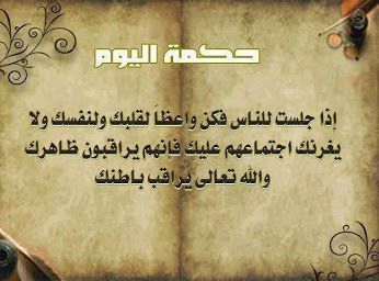 اقوال وحكم الفلاسفة وادعيةومواعظ من القرآن الكريم Google Islamic Teachings Islamic Caligraphy Teaching