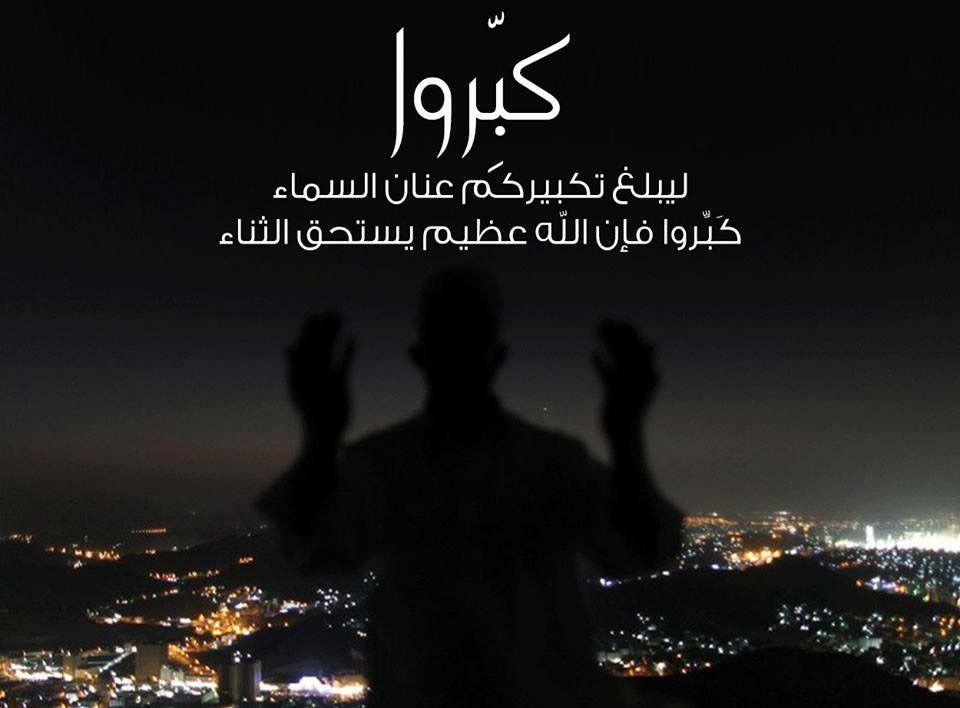 Pin By تدبروا القرآن الكريم On الحج عرفه Movies Movie Posters Poster