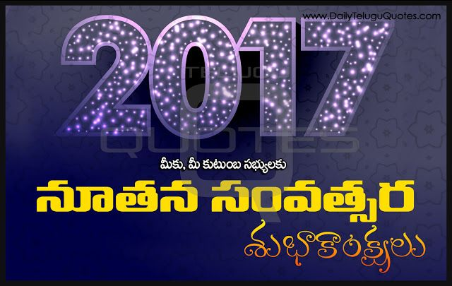 happy new year 2017 telugu quotes images wallpapers pictures photos images inspiration life motivation thoughts sayings free