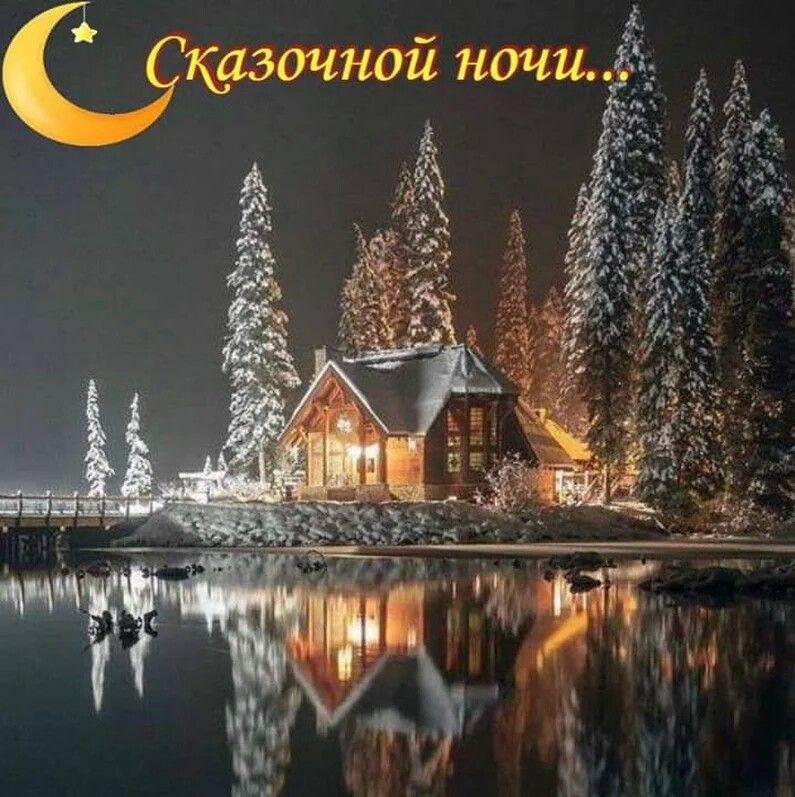 Спокойной ночи зимние красивые картинки
