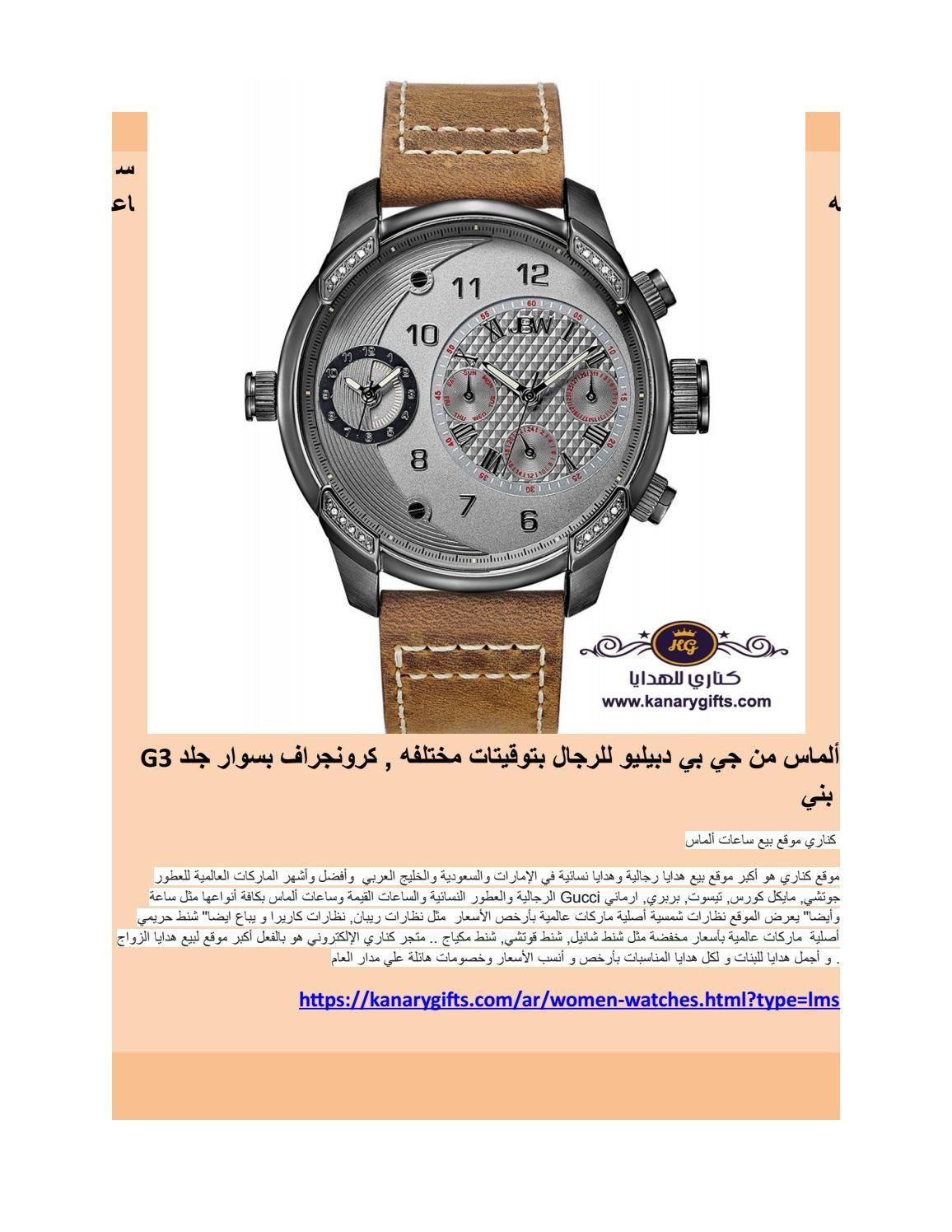 ساعات ألماس من جي بي دبيليو بتوقيتات مختلفة Casio Watch Chronograph Watch Casio