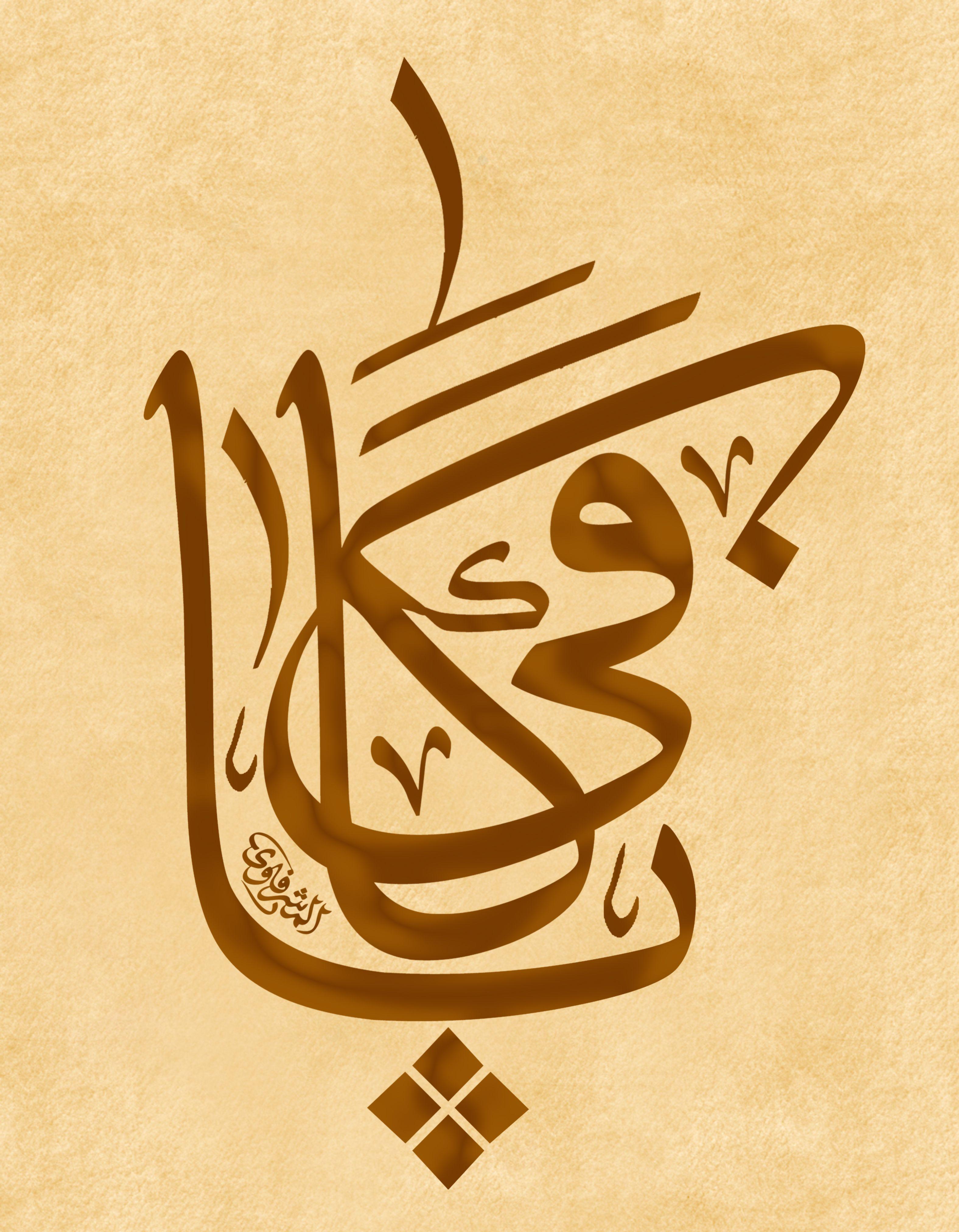 اسم الله جل جلاله ياكافي الخطاط محمد الحسني المشرفاوي غفر الله له ولوالديه ولمن نظر فيه Islamic Art Calligraphy Islamic Art Art