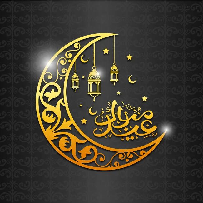 eid mubarak cards free download 2020 send eid mubarak ecard