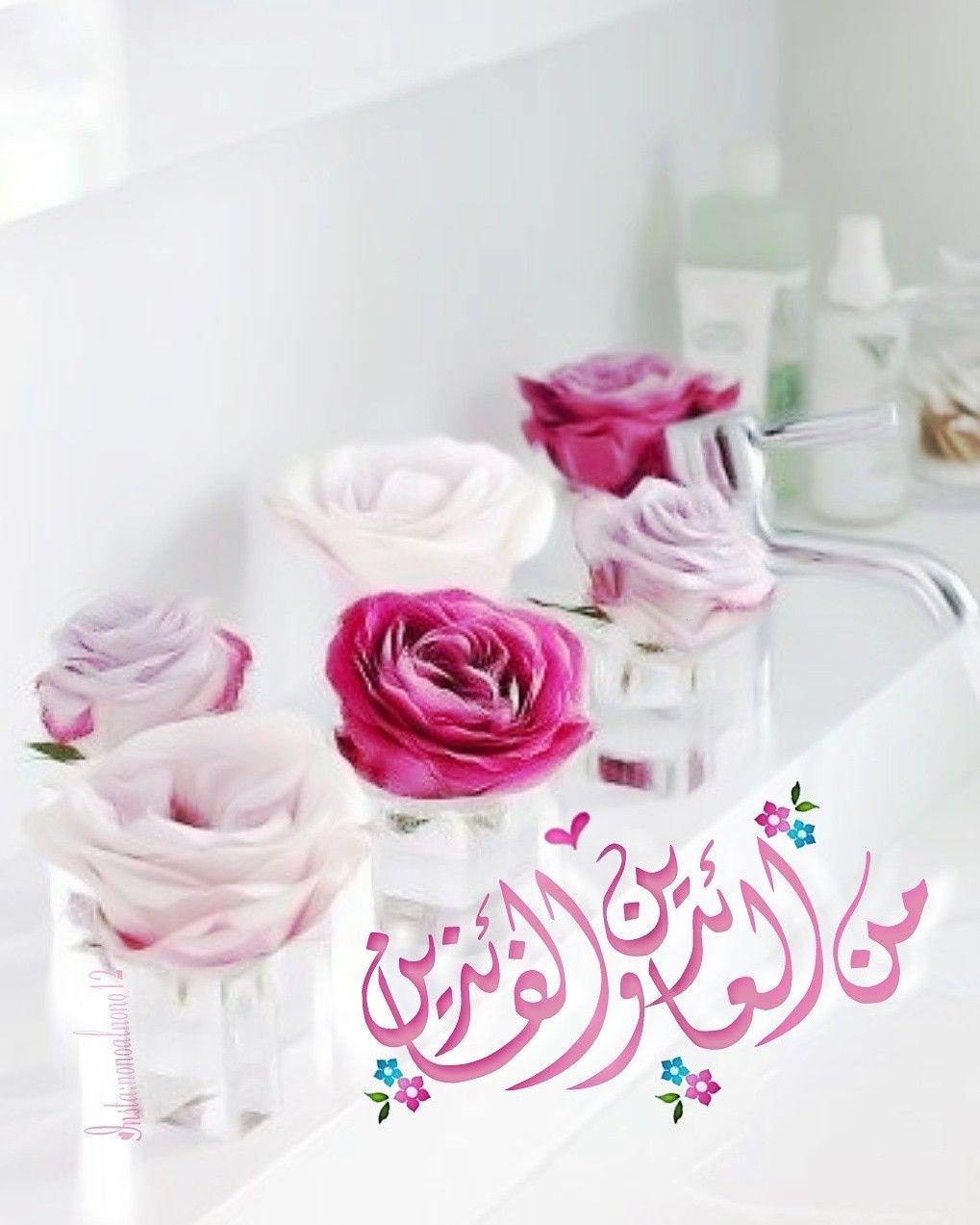 من العايدين والفايزين Spring Flower Arrangements Simple Baby Shower Centerpieces Rose Arrangements