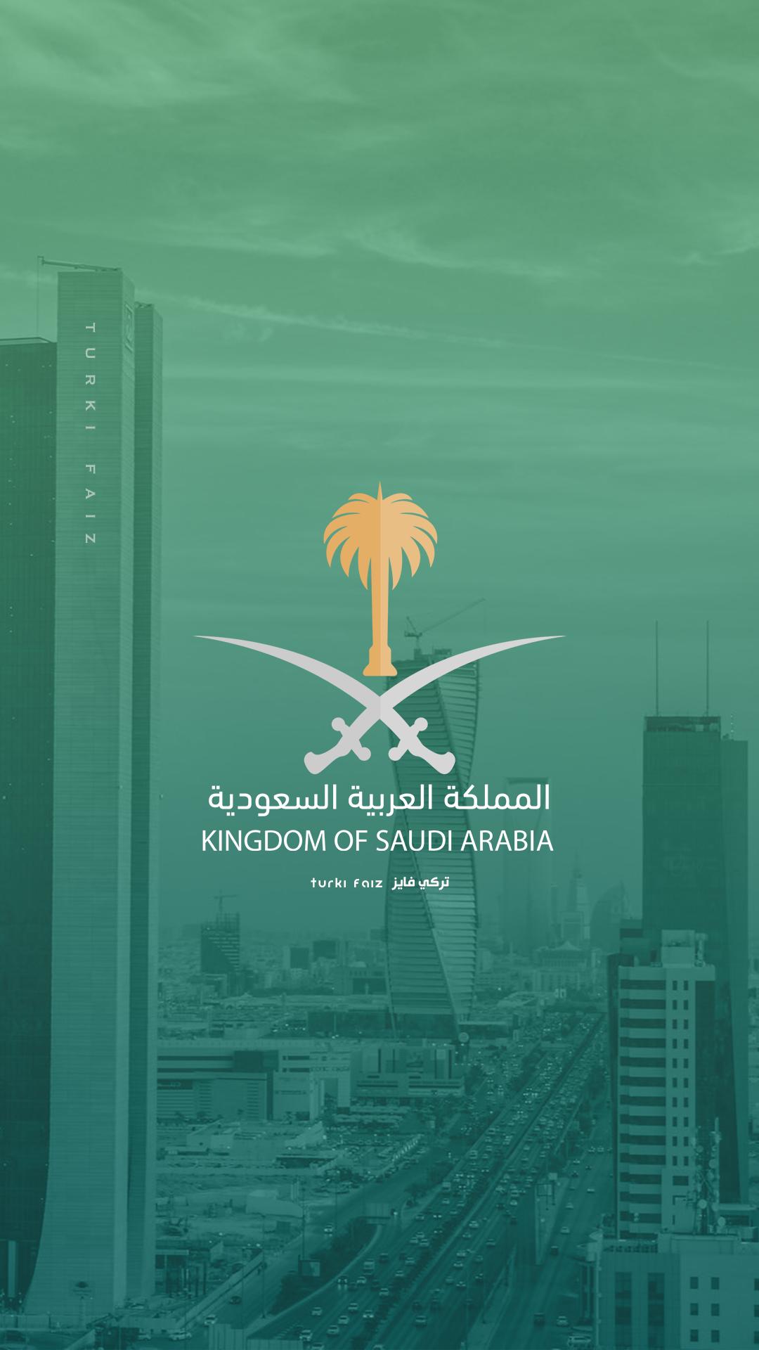 كل عام و وطني بخير Saudi Arabia Flag King Salman Saudi Arabia Saudi Flag