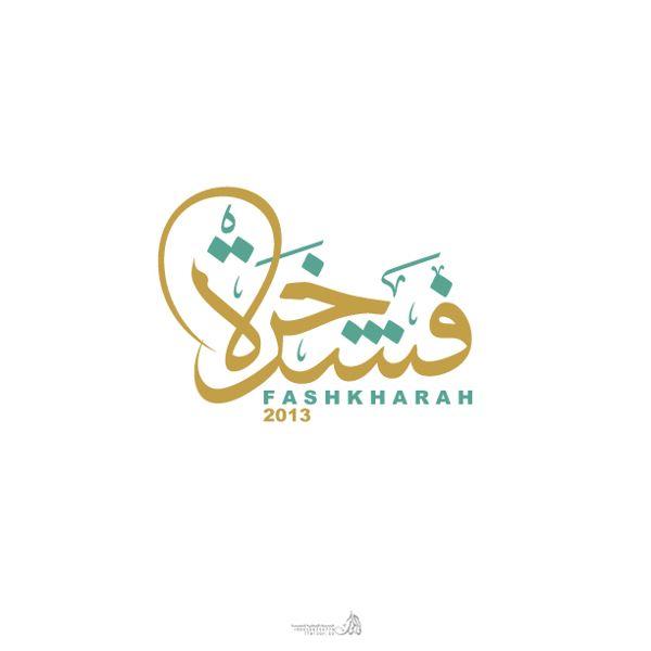 Calligraphy logos by mohammed al zahrani via behance