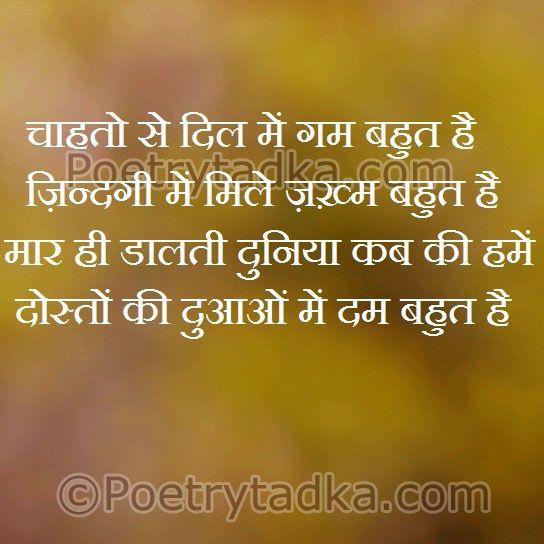 Friendship Shayari Wallpaper Whatsapp Profile Image Photu In Hindi Chote Se Dil Me Gum Bahut