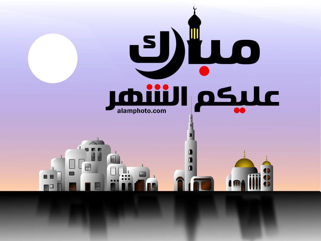 صور مبارك عليكم الشهر 2021 عالم الصور In 2021 Movie Posters Image Poster