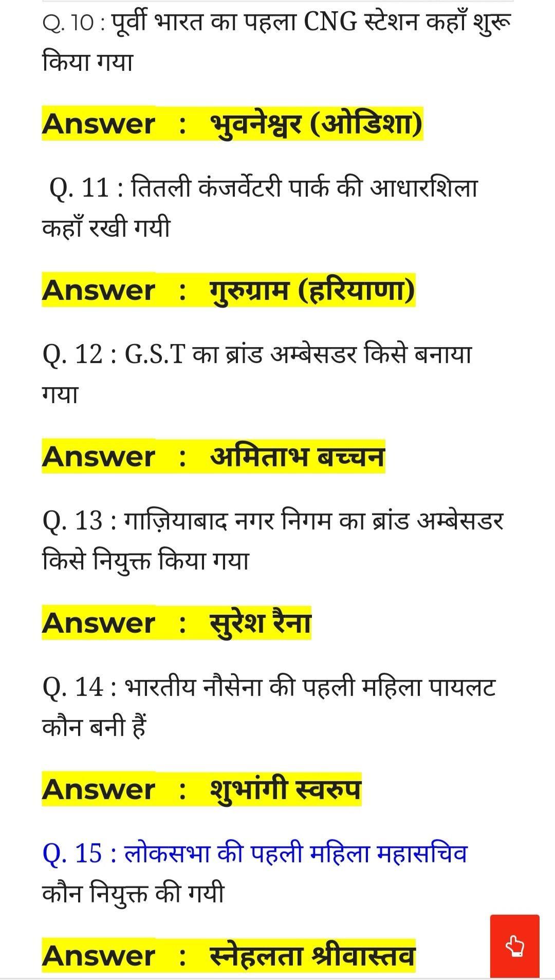 Samanya Gyan Gktoday Gk Questions Gk In Hindi सामान्य