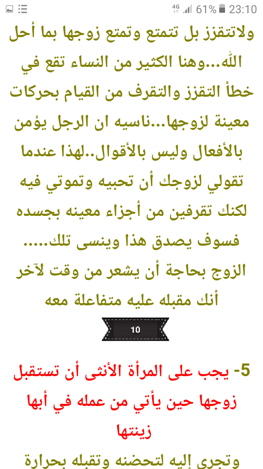 Pin By Alkhazimi On نصائح زوجية Married Advice Marriage Life Life Habits