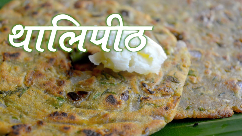 Thalipeeth bhajaniche thalipeeth authentic maharashtrian food full thalipeeth bhajaniche thalipeeth authentic maharashtrian food full recipe forumfinder Image collections
