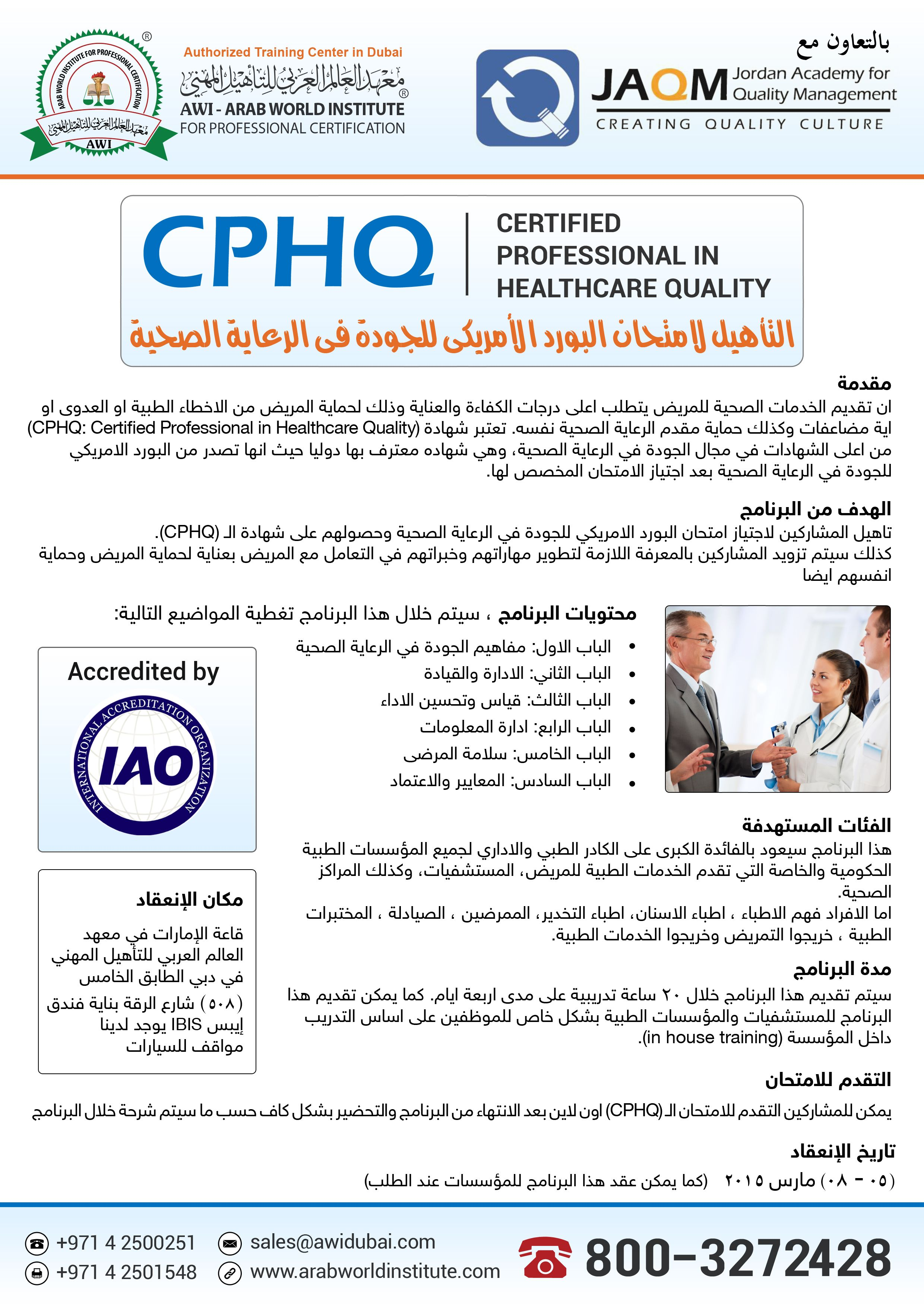 Certified Professional in Healthcare Quality(CPHQ) www ...