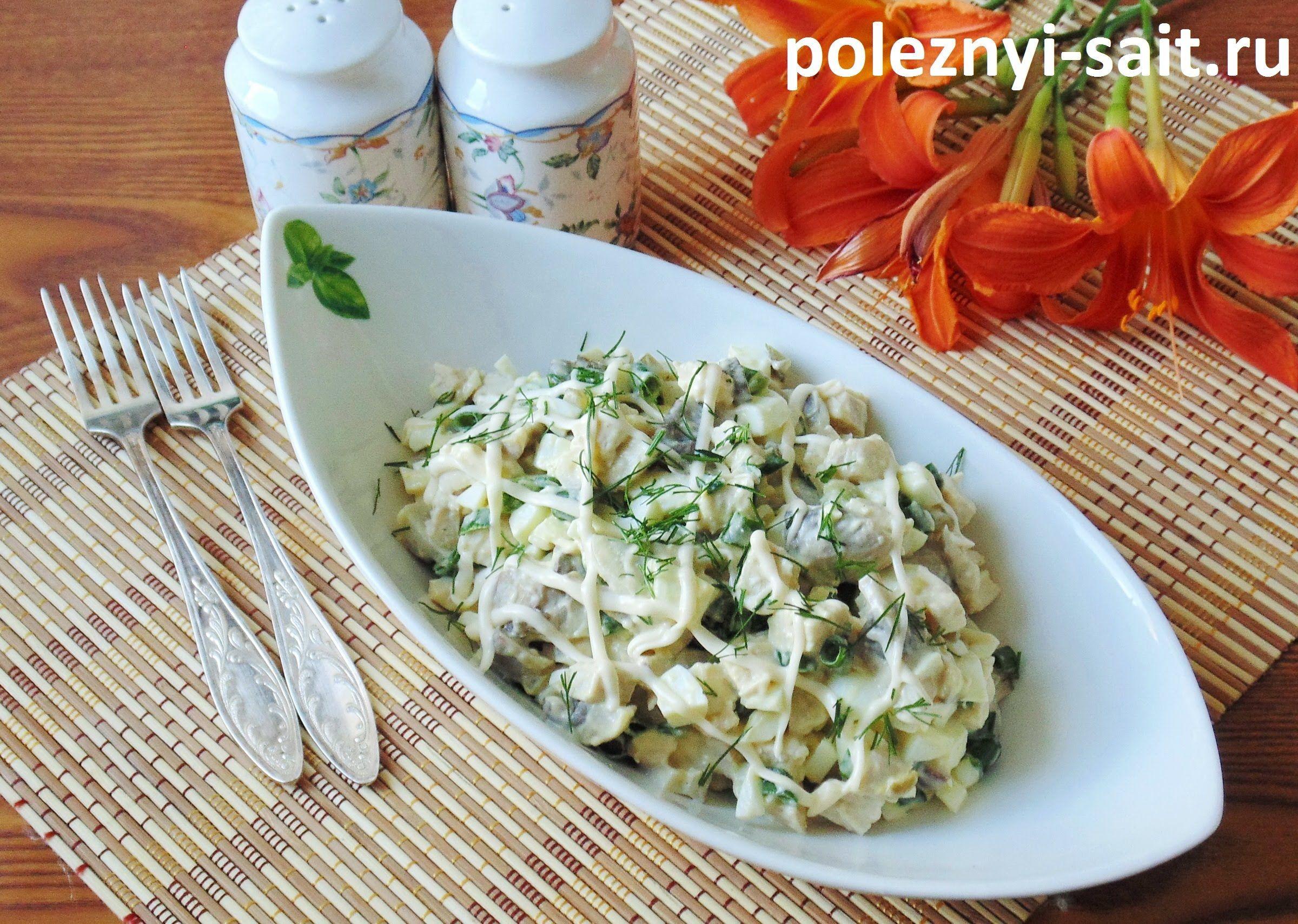 салат с куриной грудкой и грибами рецепт с фото