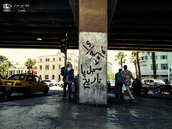 سجل يا تاريخ انأفشت الشبيحة في هذا اليوم جسر فكتوريا دمشق في 16 7 2016 Victoria Bridge Damascus On 16 7 2016 Syria Damascus دمشق سوري Damascus Photo Syria