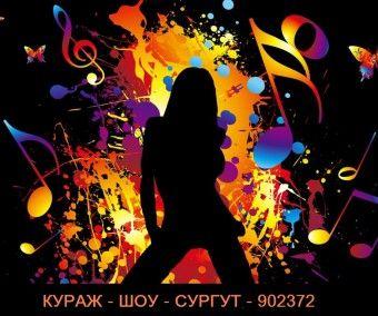 Шоу пародий, Сургут (3462) 90-23-72 | Музыкальные обои ...