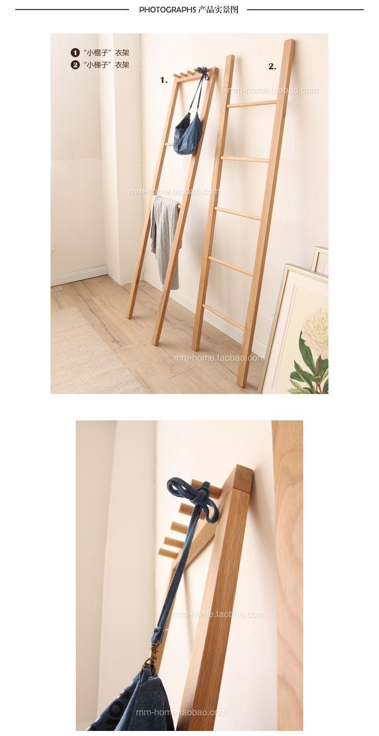 M+ 小梯子 宜家无印良品 北欧简约日式 白橡实木创意衣
