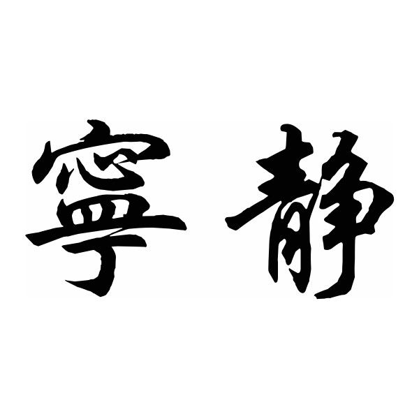 Free Chinese Symbols For Serenity Picture 40 Liked On Polyvore