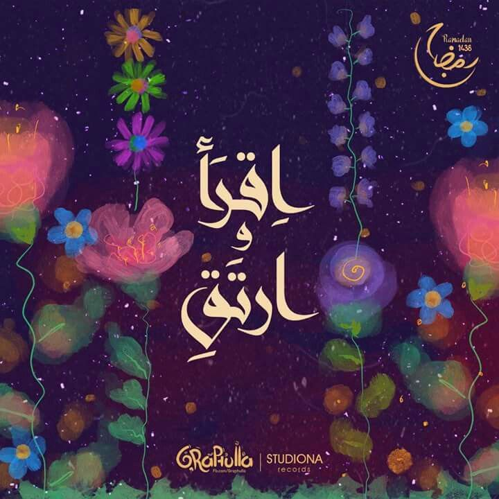 Desertrose اقرأ وارتق Islamic Quotes Wallpaper Islamic Inspirational Quotes Islamic Quotes Quran