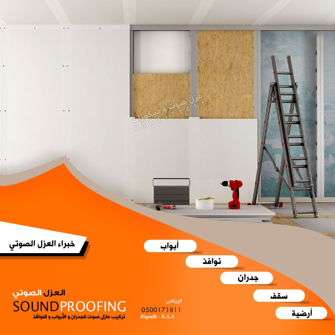 0500171811 تركيب طبقات العزل الصوتي للمباني في الرياض عزل صوت داخلي و خارجي نتبع أفضل الطرق للعزل الصوتي في المجمعات السكنية و الغرف لدينا كوادر مدربة على Riyadh
