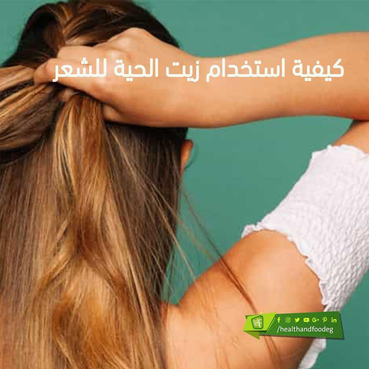 الدكتور احمد ابو النصر Hair Styles Hair Long Hair Styles