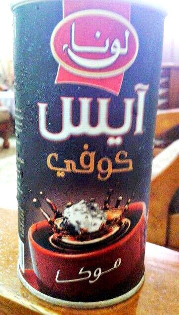 آيس كوفي موكا Sweets Foodie Motor Oil