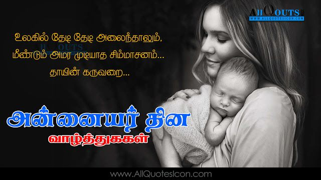 Best Tamil Quotes Whatsapp Images Mothers Days Day Greetings Facebook Status Life Inspir Mothers Day Images Mothers Day Quotes Motivational Good Morning Quotes