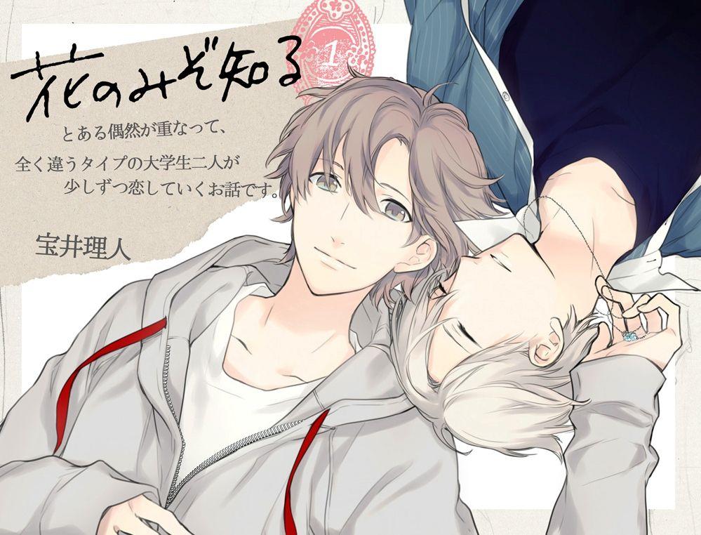 82ebed5eb2e12ef339ae223ba572db00 - Yaoi Manga Önerileri !! - Figurex Manga
