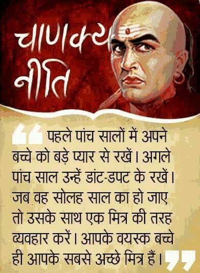 Pin By Pragati Parashar On Stupid Thoughts Chanakya Quotes