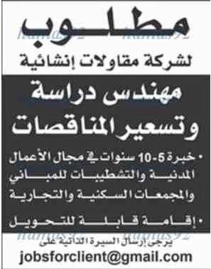 وظائف خالية مصرية وعربية: وظائف خالية من جريدة الوطن الكويت الاربعاء 28-05-2...