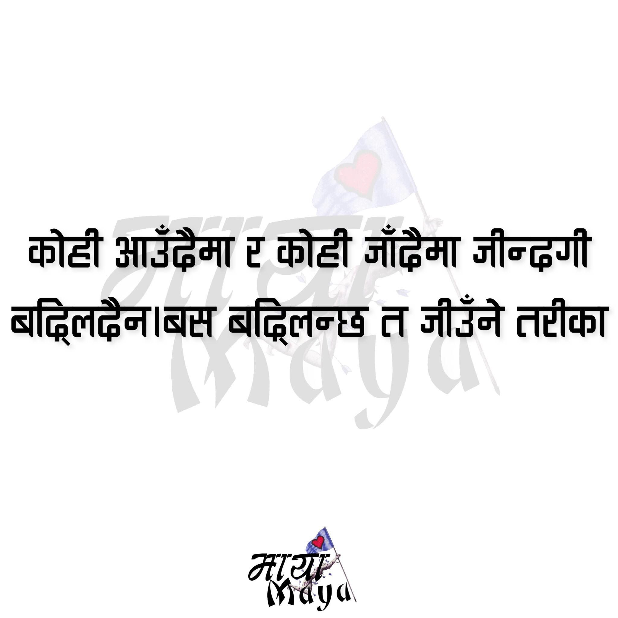 Nepali Quote First Love Quotes Words Quotes Relatable Quotes