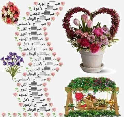 الصباح هو المتعة الحقيقية هو تغريد العصافير هو تمايل الأشجار ماأجمل منظر الضباب والشتاء عندما تدعي كل ماتتمنى وانت تنظر للسماء وانت Floral Wreath Floral Decor