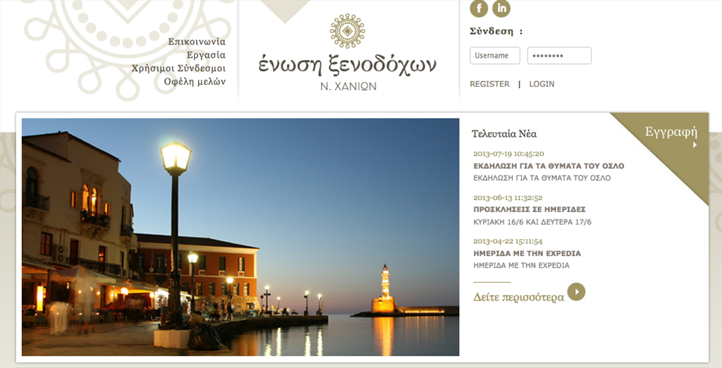 Chania Hotels Association for the possible change of VAT