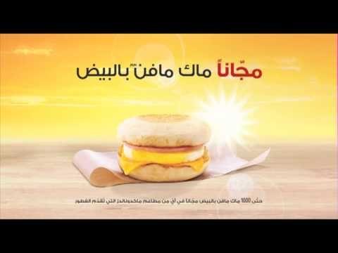 مج انا ماك مافن بالبيض 18مارس6 10 صباحا فروع ماكدونالدز التي تقدم فطور صباح الخير يوم فطورنا سوا National Breakfast Day Mcdonalds Mcmuffin