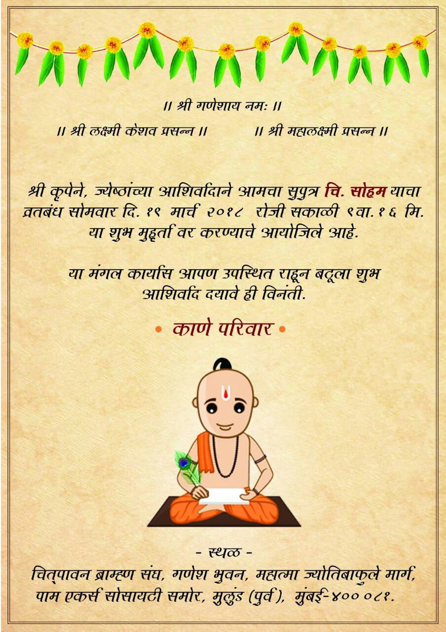 Invitation For Thread Ceremony Munj Ceremony Marathi