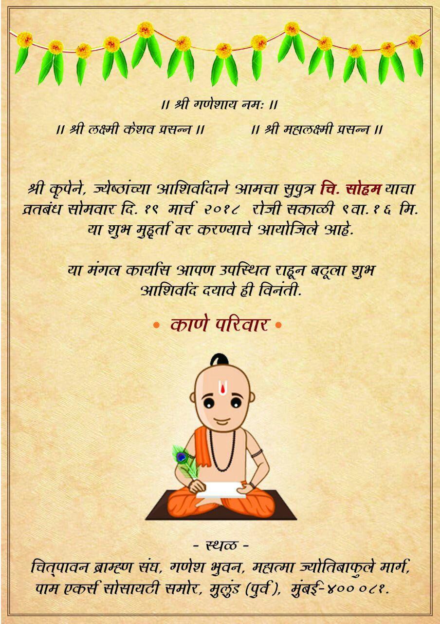 Invitation For Thread Ceremony Munj Ceremony Marathi Invitations Wedding Invitation Card
