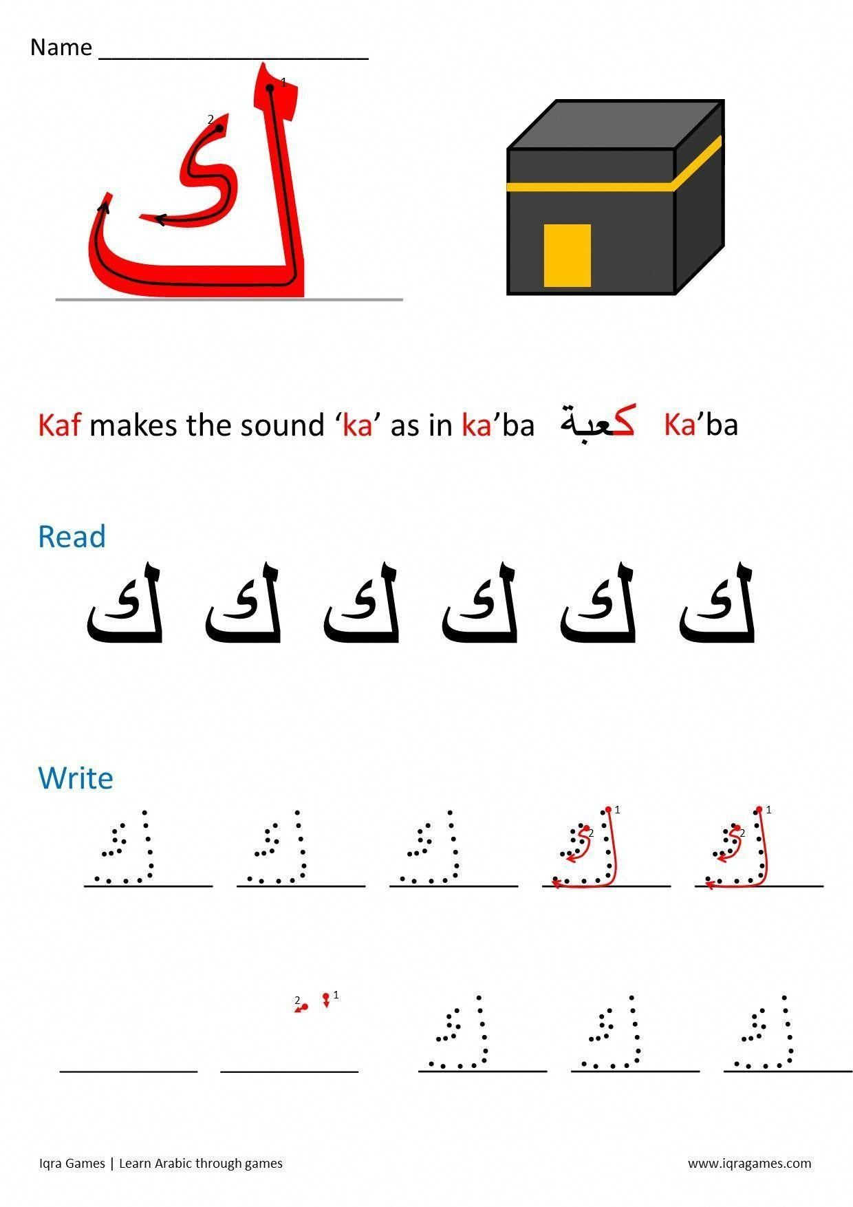 Arabic Alphabet Tracing Worksheets Arabic Alphabet Tracing