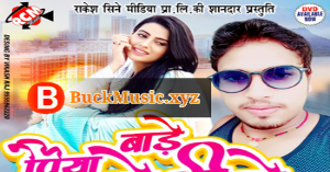 awdhesh premi new bhojpuri song mp3