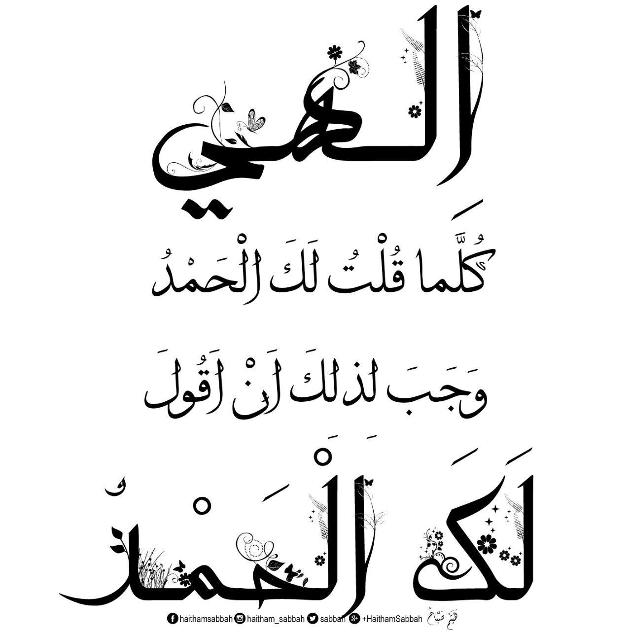 الهي كلما قلت لك الحمد وجب لذلك أن أقول لك الحمد Arabic Calligraphy Calligraphy