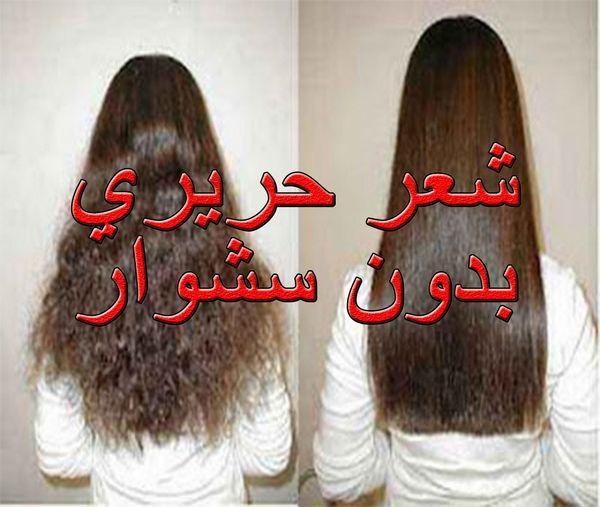 أناقة مغربية شعر رطب بدون سشوار جربو هذه الطريقة Long Hair Styles Hair Styles Hair