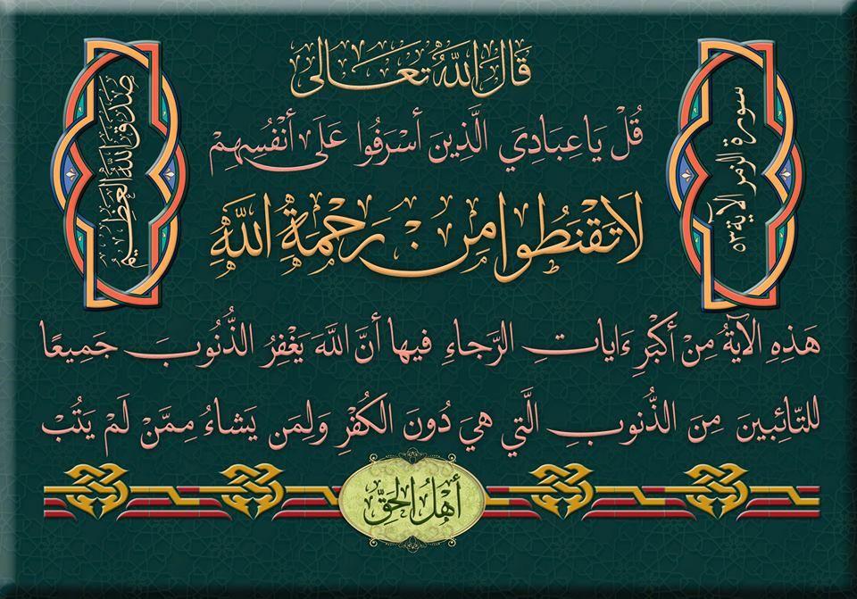 قل يا عبادي الذين أسرفوا على أنفسهم لا تقنطوا من رحمة الله Islamic Messages Chalkboard Quote Art Islam