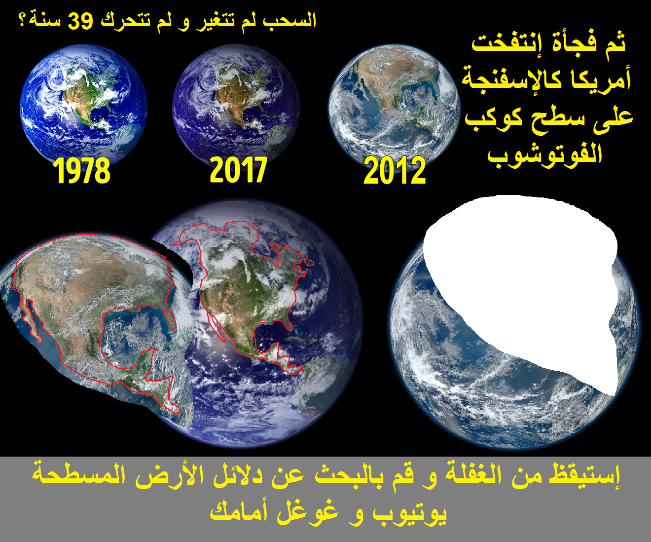 الأرض مسطحة الأرض المسطحة دلائل الأرض المسطحة Flat Earth Earth Is Flat Bowl Tableware