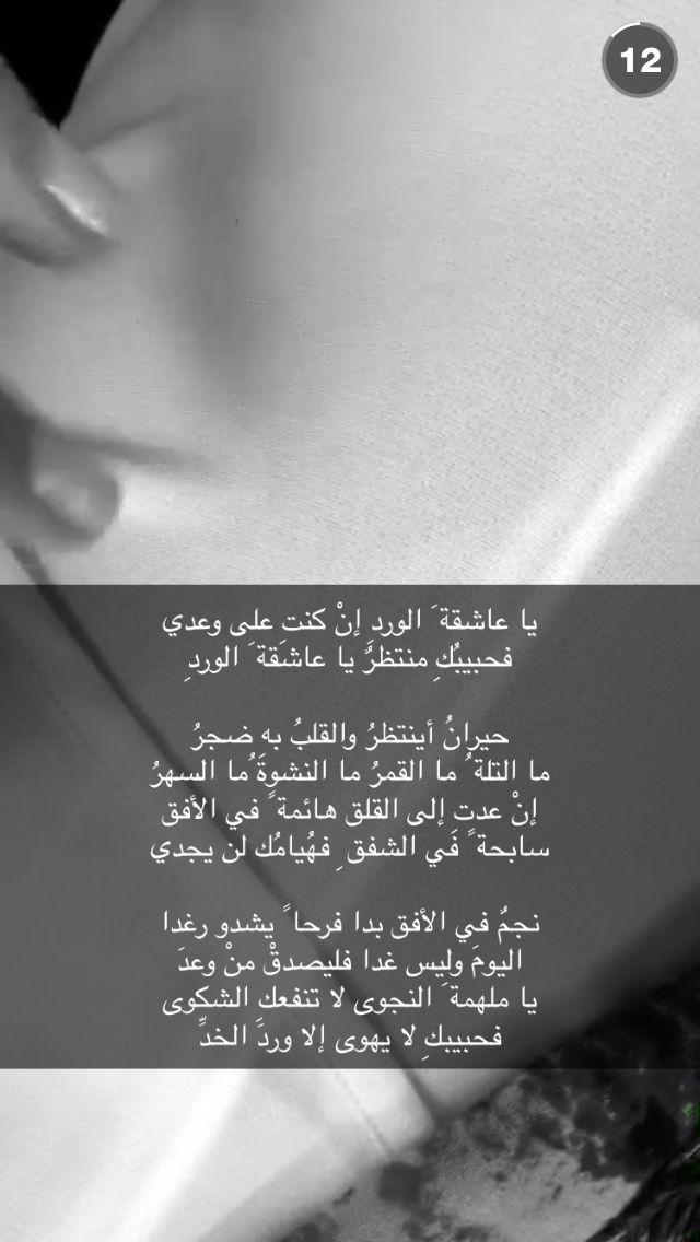يا عاشقة الورد Funny Quotes Arabic Words Words