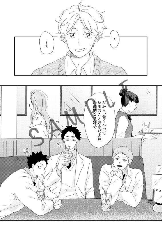 SPARK11 新刊サンプル【及菅】 [2]