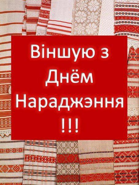 Поздравления с днем рождения на белорусском