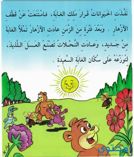 قصص مصورة 2019 Learning Arabic Arabic Alphabet For Kids Learn Arabic Alphabet