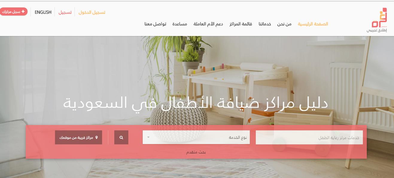 برنامج قرة لدعم ضيافات الأطفال رابط تسجيل السعوديات عبر هدف صندوق تنمية الموارد البشرية Home Decor Decor Storage Bench